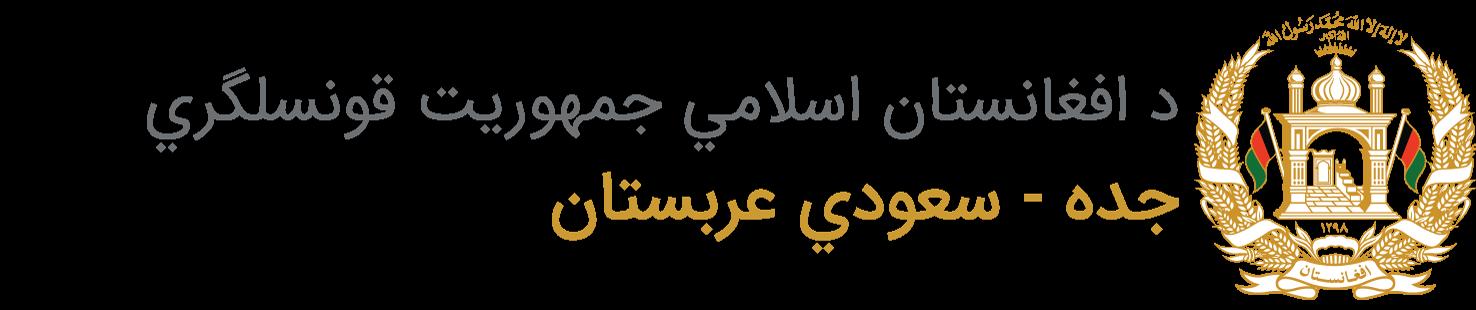 د افغانستان اسلامي جمهوریت قونسلگري جده - عربستان سعودی